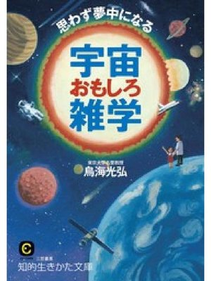 cover image of 思わず夢中になる宇宙おもしろ雑学