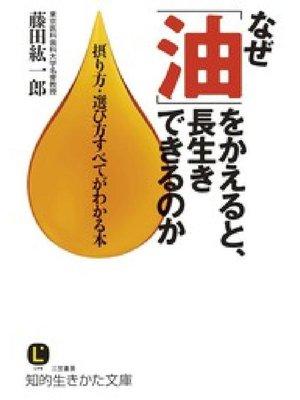 cover image of なぜ「油」をかえると、長生きできるのか 摂り方・選び方すべてがわかる本