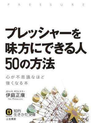 cover image of プレッシャーを味方にできる人 50の方法 心が不思議なほど強くなる本