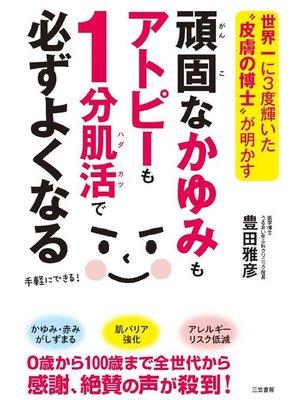 cover image of 頑固なかゆみもアトピーも1分肌活で必ずよくなる: 本編