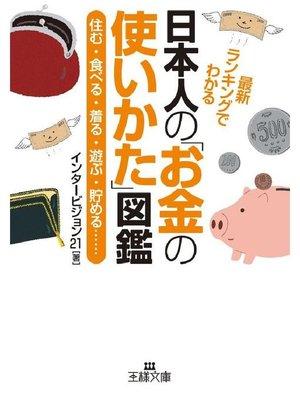 cover image of 日本人の「お金の使いかた」図鑑 住む・食べる・着る・遊ぶ・貯める......: 本編