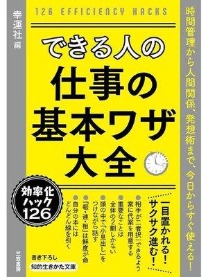 cover image of できる人の仕事の基本ワザ大全: 本編