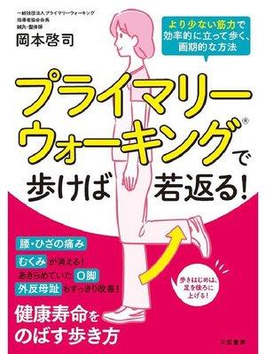 cover image of プライマリーウォーキングで歩けば若返る! より少ない筋力で効率的に立って歩く、画期的な方法: 本編