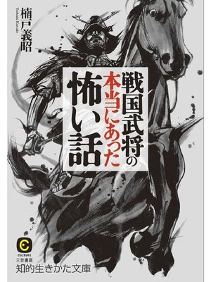 cover image of 戦国武将の本当にあった怖い話