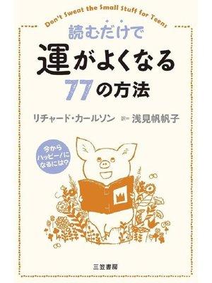 cover image of 読むだけで運がよくなる77の方法: 本編
