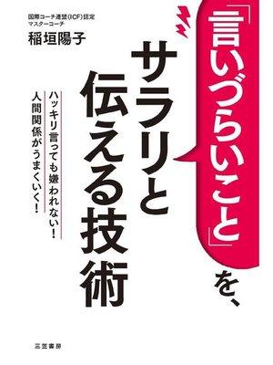 cover image of 「言いづらいこと」を、サラリと伝える技術: 本編
