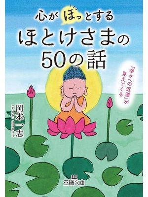 cover image of 心が「ほっ」とするほとけさまの50の話: 本編