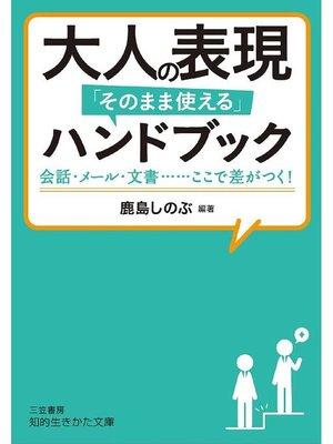 cover image of 大人の表現「そのまま使える」ハンドブック: 本編