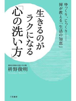 cover image of 生きるのがラクになる「心の洗い方」 ゆっくり、じっくり――禅が教える「生活の知恵」: 本編