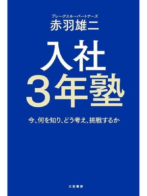 cover image of 入社3年塾 今、何を知り、どう考え、挑戦するか: 本編