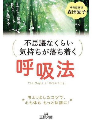 cover image of 不思議なくらい気持ちが落ち着く呼吸法: 本編