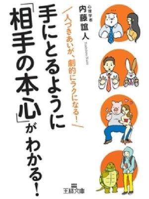 cover image of 手にとるように「相手の本心」がわかる! 人づきあいが、劇的にラクになる!