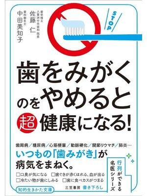 cover image of 歯をみがくのをやめると超健康になる!: 本編