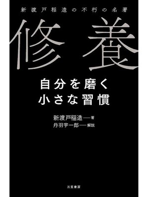 cover image of 修養 自分を磨く小さな習慣: 本編