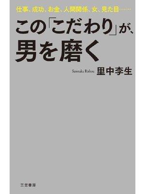 cover image of この「こだわり」が、男を磨く: 本編