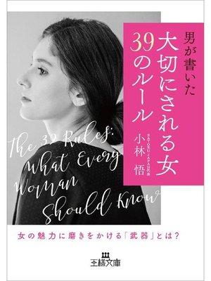 cover image of 「大切にされる女」39のルール: 本編