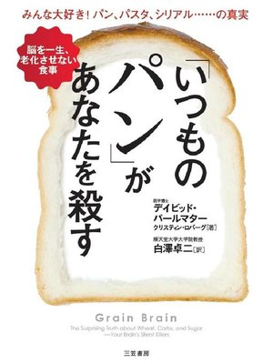 cover image of 「いつものパン」があなたを殺す 脳を一生、老化させない食事: 本編