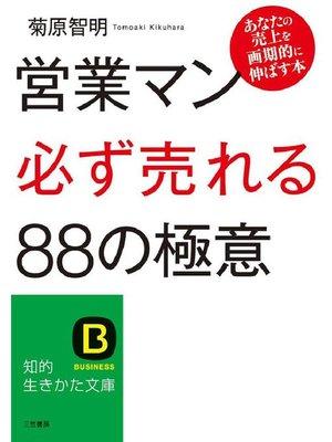 cover image of 営業マン「必ず売れる」88の極意