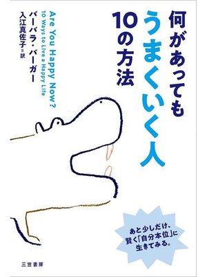 cover image of 何があっても「うまくいく人」10の方法: 本編