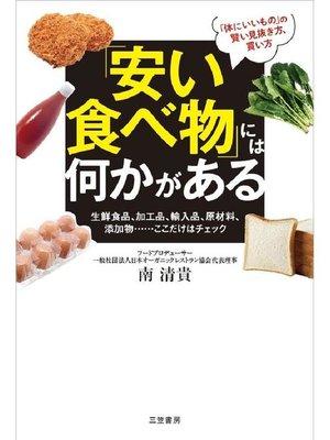 cover image of 「安い食べ物」には何かがある 生鮮食品、加工品、輸入品、原材料、添加物......ここだけはチェック: 本編