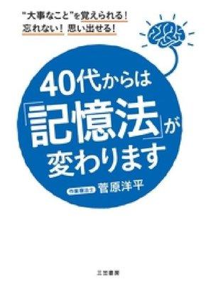 "cover image of 40代からは「記憶法」が変わります ""大事なこと""を覚えられる! 忘れない! 思い出せる!: 本編"