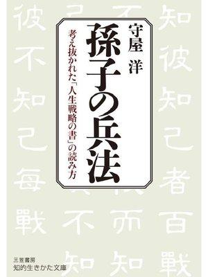 cover image of 孫子の兵法: 本編