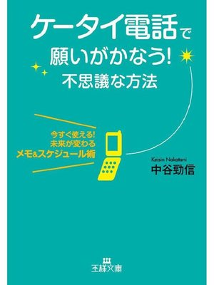 cover image of ケータイ電話で願いがかなう!不思議な方法