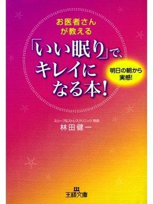 cover image of お医者さんが教える「いい眠り」で、キレイになる本!
