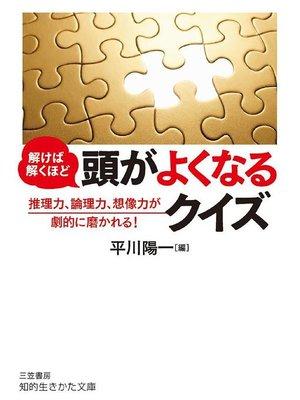 cover image of 解けば解くほど 頭がよくなるクイズ: 本編