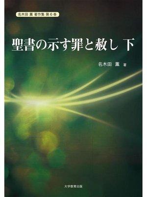 cover image of 聖書に示す罪と赦し 下: 本編