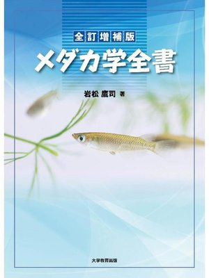 cover image of 全訂増補版 メダカ学全書: 本編