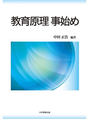 cover image of 教育原理 事始め: 本編