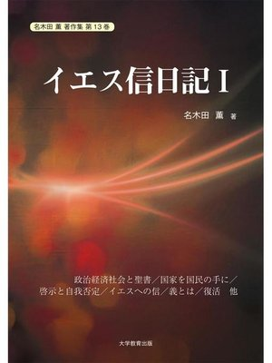 cover image of イエス信日記 I: 本編