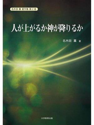 cover image of 人が上がるか神が降りるか: 本編