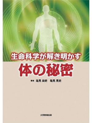 cover image of 生命科学が解き明かす体の秘密