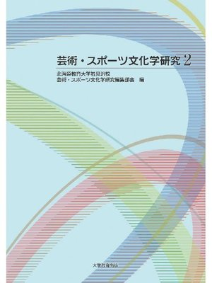 cover image of 芸術・スポーツ文化学2