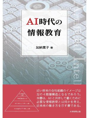cover image of AI時代の情報教育