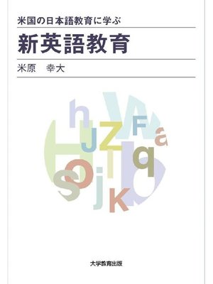 cover image of 米国の日本語教育に学ぶ新英語教育: 本編