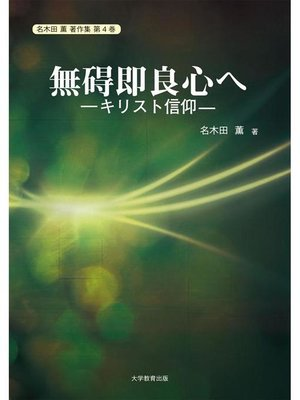 cover image of 無碍即良心へ―キリスト信仰―: 本編