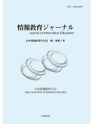 cover image of 情報教育ジャーナル第1巻第1号: 本編