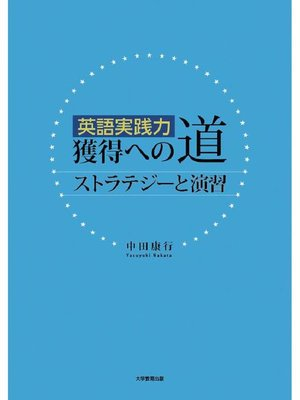 cover image of 英語実践力獲得への道