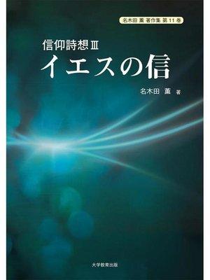 cover image of 信仰詩想 III 主題 イエスへの信: 本編