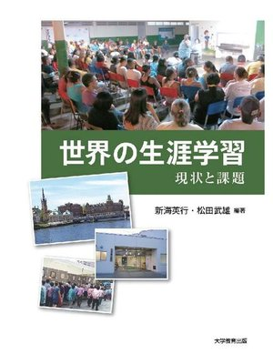 cover image of 世界の生涯学習―現状と課題―