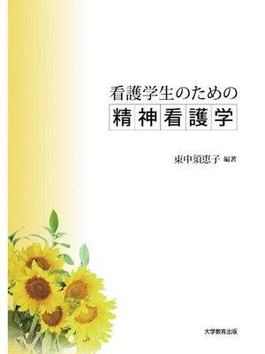 cover image of 看護学生のための精神看護学