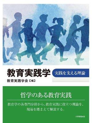 cover image of 教育実践学―実践を支える理論―