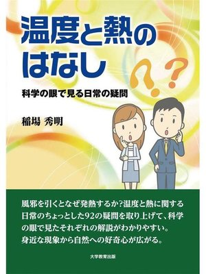 cover image of 温度と熱のはなし―科学の目で見る日常の疑問―: 本編