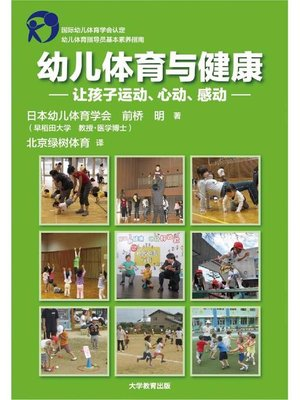 cover image of 幼儿体育与健康―让孩子运动、心动、感动―: 本編