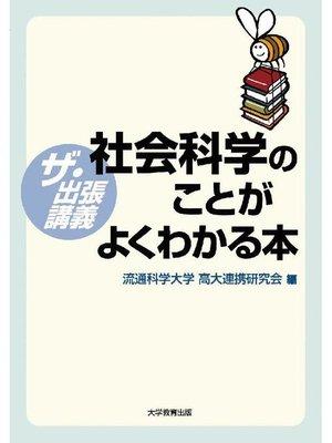 cover image of ザ・出張講義 社会科学のことがよくわかる本