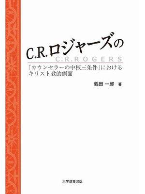 cover image of C.R.ロジャーズの「カウンセラーの中核三条件」におけるキリスト教的側面: 本編