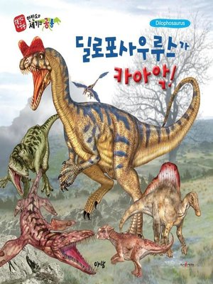 cover image of 딜로포사우루스가 카아악!